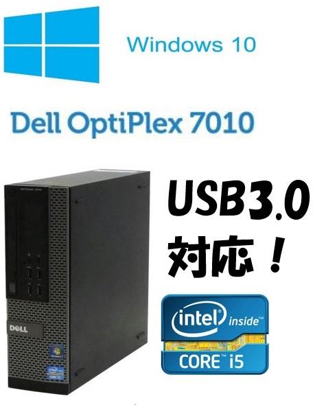 中古パソコン DELL 7010SF/Core i5 3470(3.2GHz)/メモリ8GB/HDD500GB/DVDマルチ/GeforceGT730 HDMI/Windows10Home 64bit/0178G
