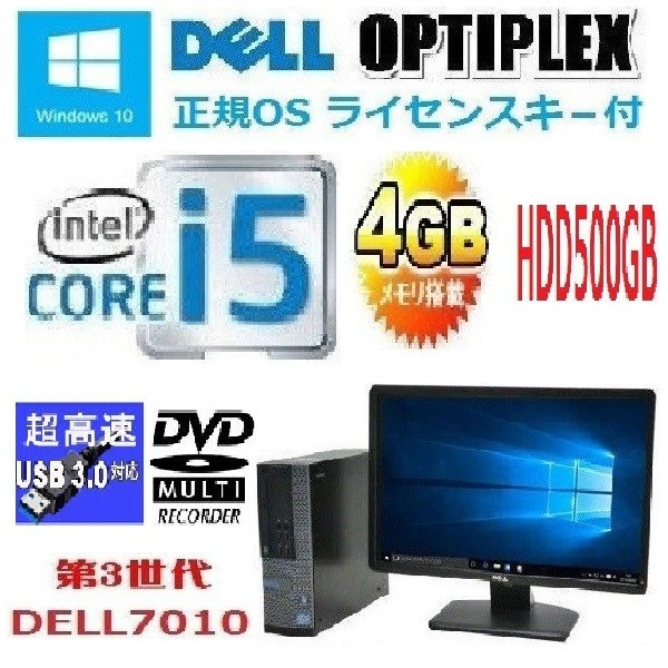中古パソコン 22型大画面液晶モニタ/DELL 7010SF/Core i5 3470(3.2GHz)/メモリ4GB/HDD500GB/DVDマルチ/Windows10Home 64bit/0195S