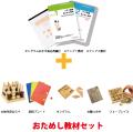 【発売記念300セット限定キャンペーン】パズル道場おためし教材セット