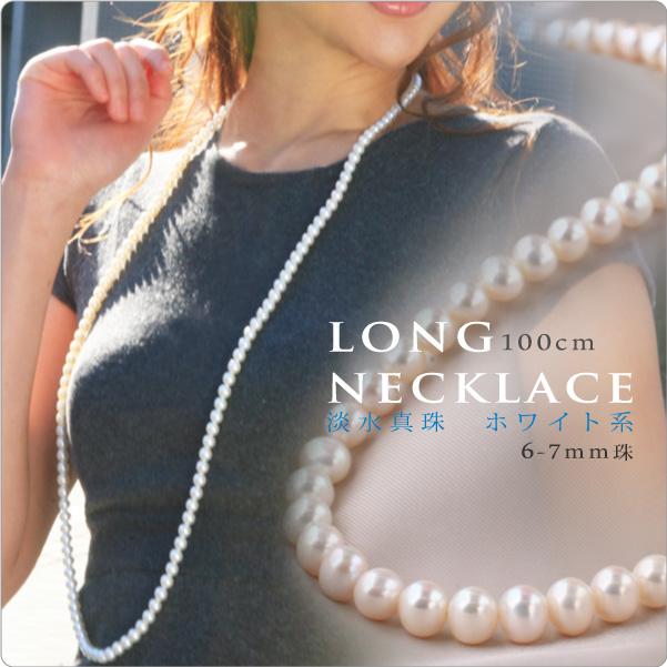 ロング100cmネックレス 淡水パールホワイト6-7mm珠