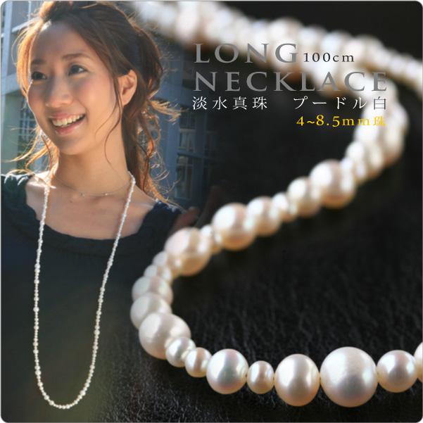 ロングネックレス 100cm 淡水真珠 プードル白 4-8.5mm珠