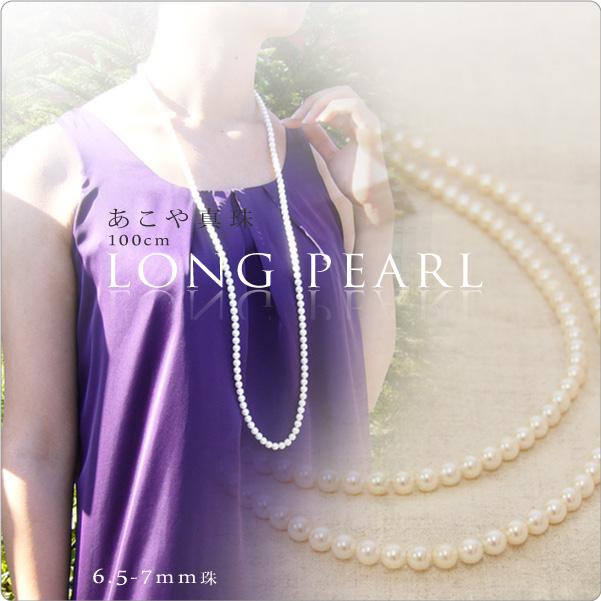 あこや真珠 100cmロングネックレス 6.5-7mm珠