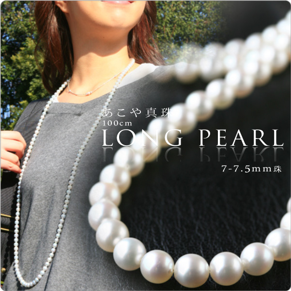 あこや真珠 100cmロングネックレス 7-7.5mm珠