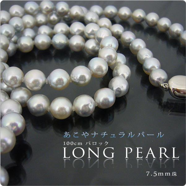 あこやナチュラルパール 100cm ロングネックレス バロック7.5mm珠※うすめの色味
