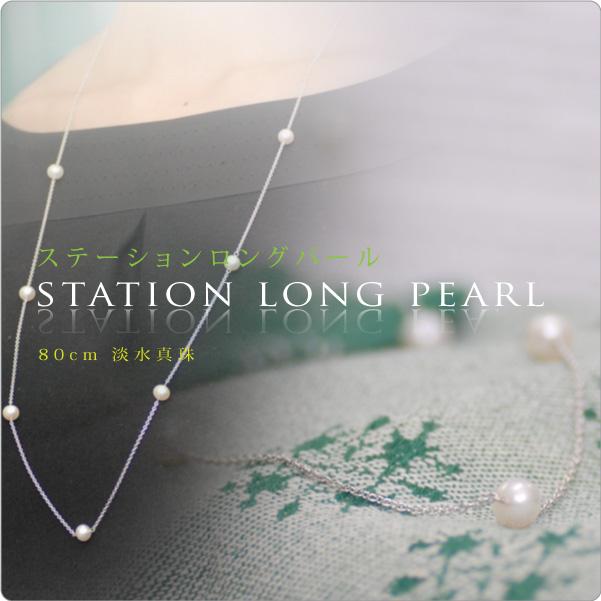 ステーションロングパールネックレス 80cm 淡水真珠