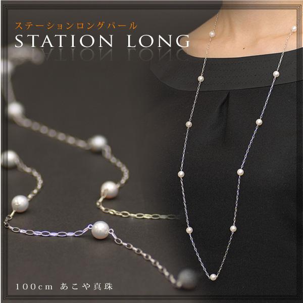 ステーションロングネックレス あこや真珠 11個