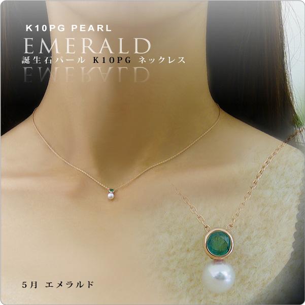 【送料無料】エメラルド&ベビーパールネックレス K10PG 5月誕生石 tate