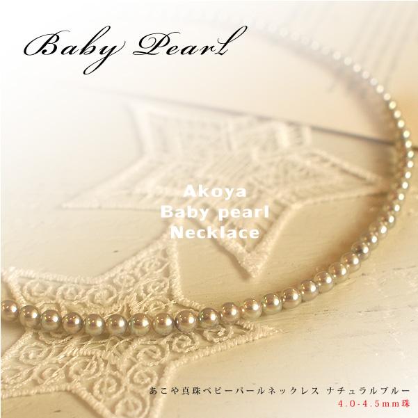 あこや真珠ベビーパールネックレス ナチュラルブルー 4.0-4.5mm珠