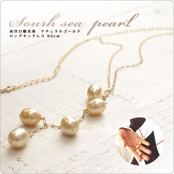 南洋白蝶真珠ナチュラルゴールドロングネックレス 60cm