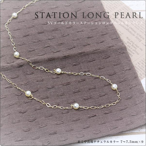 SVゴールドカラーステーションロングパールネックレス 〜魅了する9粒のあこや真珠ナチュラルカラーがポイントに!