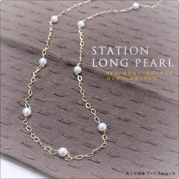 SVゴールドカラーステーションロングパールネックレス 〜あこや真珠7mm珠を9つ使用したステーションロングパールネックレス♪