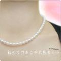 初めてのあこや真珠セット 7-7.5mm