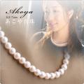 あこや真珠 パールネックレス 6.5-7mm珠 [1-2-2-2]