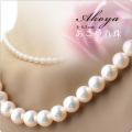 あこや真珠パールネックレス8-8.5mm珠 [1-2-2-2]