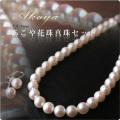 あこ花珠や真珠7-7.5mm 花珠ネックレス1点、花珠イヤリング/ピアス1点 計2点セット