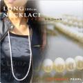 ロング100cmネックレス 淡水パールホワイト6-6.5mm珠