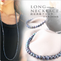 ロングネックレス 100cm 淡水真珠ブラック 5.5-6.5mm珠