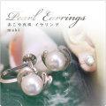 【オープン記念★送料無料】あこや真珠SVイヤリング maki