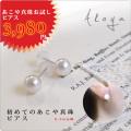 【送料無料】お得度120%!お試し♪初めてのあこや真珠ピアス 6.5mm珠 ※メール便発送のため代引き・eコレクト不可