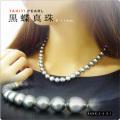 タヒチ黒蝶真珠ネックレス 8-11mm珠【3-3-3-1】