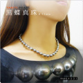 タヒチ黒蝶真珠ネックレス 8-11mm珠【4-2-2-1】