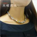 タヒチ黒蝶真珠ネックレスマルチカラー 8-11mm珠【3-2-2-1】