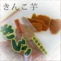 【即納!送料無料】きんこ芋(干し芋)2袋セット※伊勢志摩半島特産