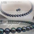 あこや黒真珠ネックレス+ピアス(イヤリング)セット8〜8.5mm