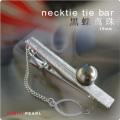 タヒチ黒蝶真珠ネクタイピン10mm