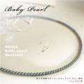 あこや真珠ベビーパールネックレス グレー染め 3-3.5mm珠