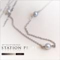 ステーションパールネックレス あこやナチュラルブルー 5mm珠×3個