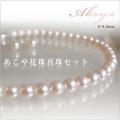 あこや花珠真珠8-8.5mmセット【セール】
