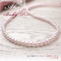 あこや真珠ベビーパール 彩凛珠ネックレス 4-4.5mm珠