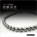 タヒチ黒蝶真珠ネックレス・ブラック系 8-10.3mm [1-3-2-1]