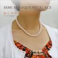 あこや真珠セミバロック パールネックレス 7.5-8mm 〜あこや真珠の魅力がたっぷりの愛らしいネックレス