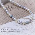 あこや真珠ナチュラルマルチカラーネックレス 7-7.5mm 〜洋服を選ばない順応性抜群のマルチカラーパール!