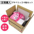 【定期購入】プチベリィソープいちごみるく24粒セット