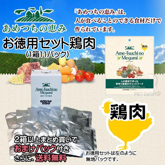 あめつちの恵み ドッグフード 鶏肉 お徳用セット(1箱11袋)