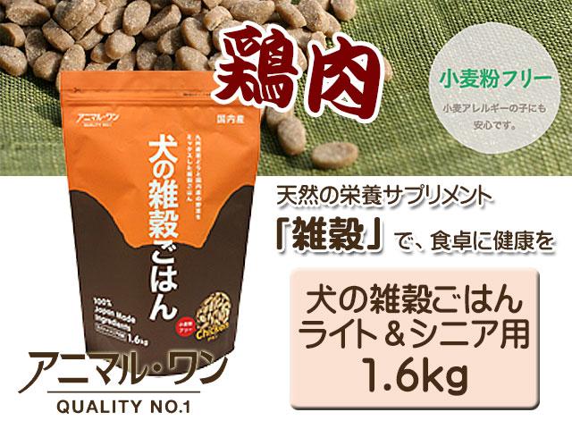 アニマル・ワン 犬の雑穀ごはん ライト&シニア犬用 1.6kg