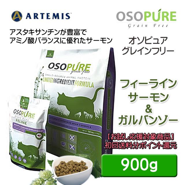 アーテミス キャットフード オソピュア・フィーライン・サーモン&ガルバンゾー900g