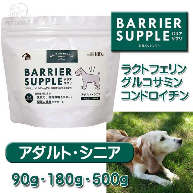バリアサプリ・アダルト・シニア(高齢犬用)