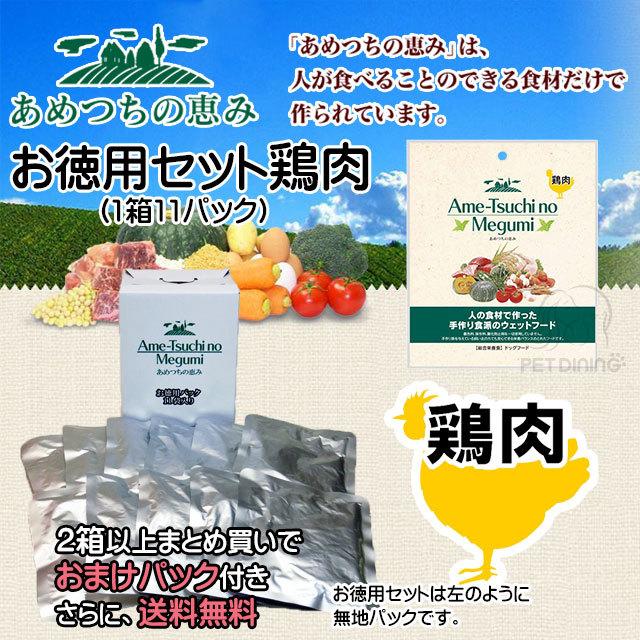 あめつちの恵み「鶏肉」お徳用セット(1箱11パック入り)