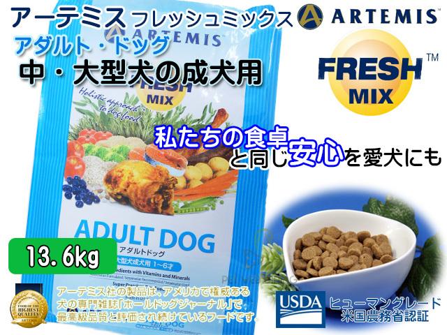 アーテミス ドッグフード フレッシュミックス・アダルトドッグ13.6kg