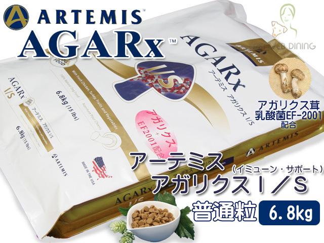 アーテミス ドッグフード アガリクスI/S普通粒6.8kg