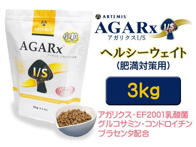 アーテミス アガリクスI/S ヘルシーウェイト 小粒 3kg