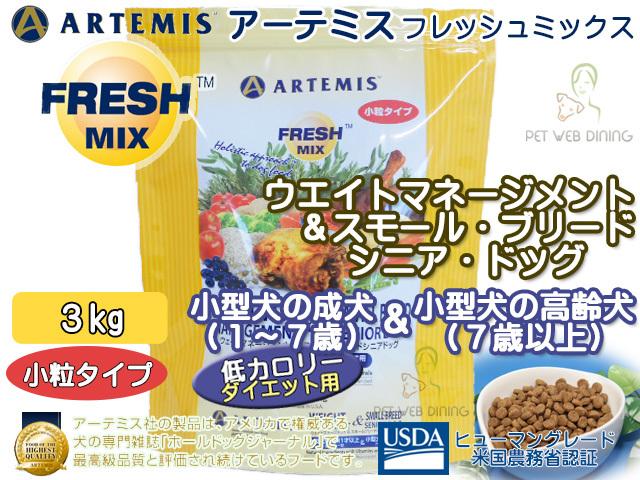 アーテミス ドッグフード フレッシュミックス・ウエイトマネージメント&スモールブリードシニアドッグ3kg
