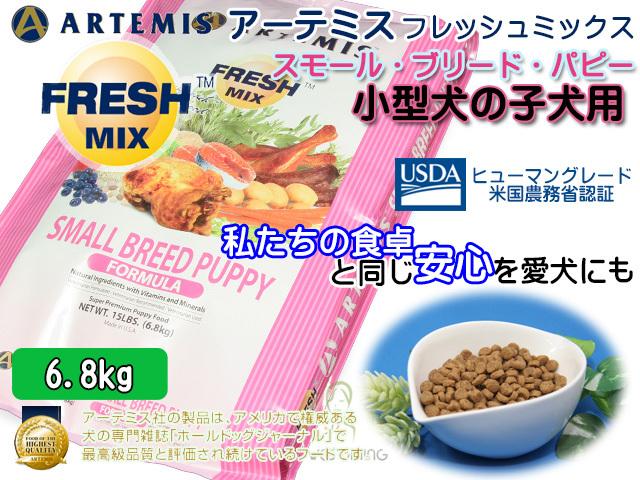 アーテミス ドッグフード フレッシュミックス・スモールブリード・パピー6.8kg