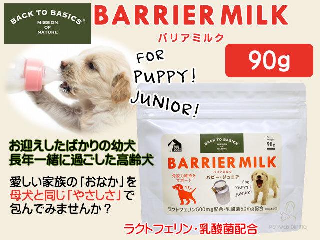 バリアミルク 90g