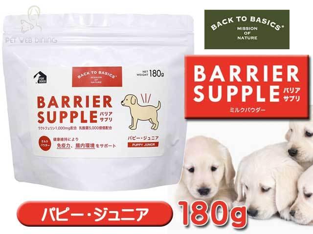 バリアサプリ・パピー・ジュニア(幼犬期用)180g