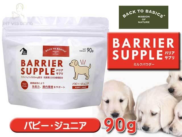 バリアサプリ・パピー・ジュニア(幼犬期用)90g